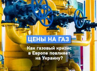 Газ в Европе рекордно подорожал: что будет в Украине?