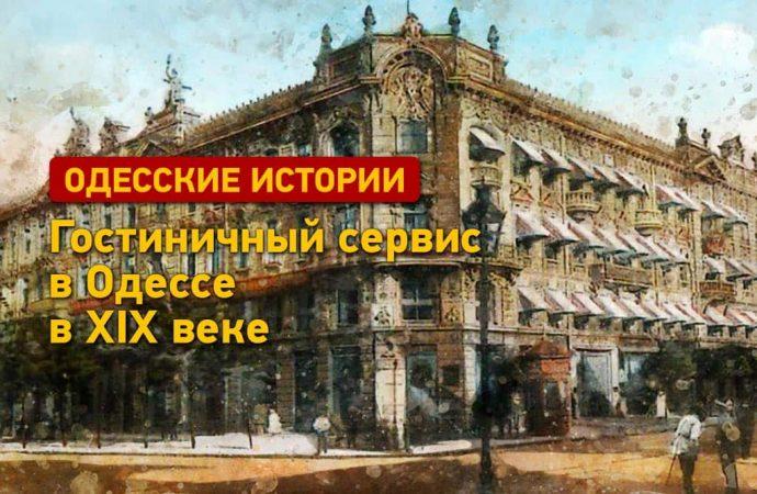 Одесские истории: в каких гостиницах жили гости Одессы в XIX веке