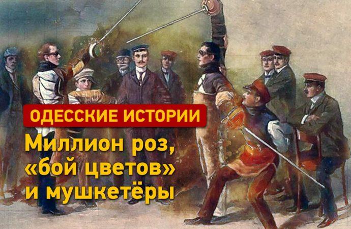 Маленькие истории Одессы: миллион роз,«бой цветов» и мушкетёры