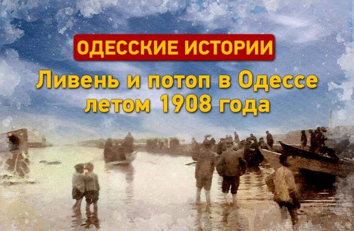 Одесские истории: потоп в Одессе 100 лет назад
