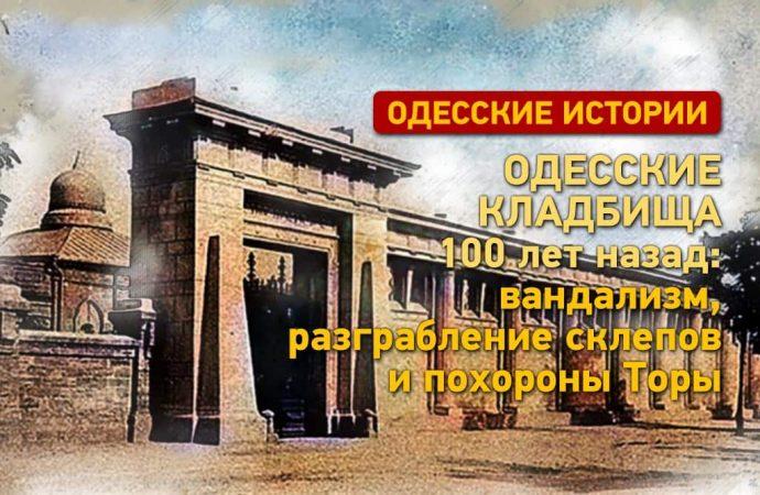 Одесские кладбища 100 лет назад: вандализм, разграбление склепов и похороны Торы
