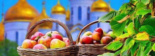Наши традиции: Яблочный Спас и Ореховый Спас