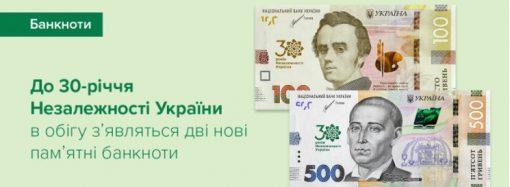 К 30-летию Независимости в Украине выпустили «юбилейные» банкноты