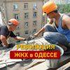Революция ЖКХ по-одесски: кто заплатит за капремонт многоэтажки?