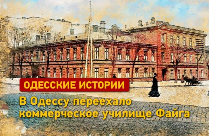 Одесские истории: в Одессу переехало коммерческое училище Файга