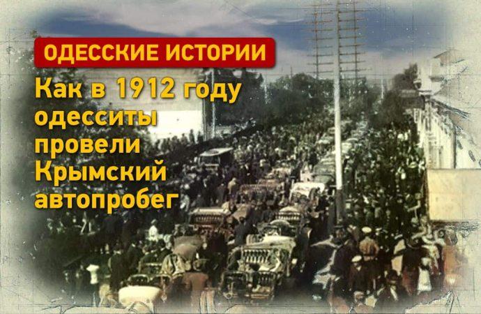 Одесские истории: как в 1912 году одесситы провели Крымский автопробег