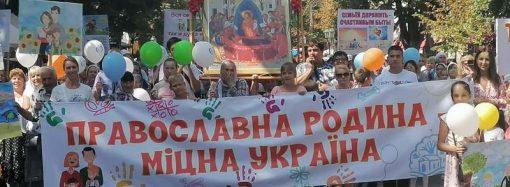 В Одессе верующие дали «ответку» ЛГБТ-прайду – устроили свой марш (фото)