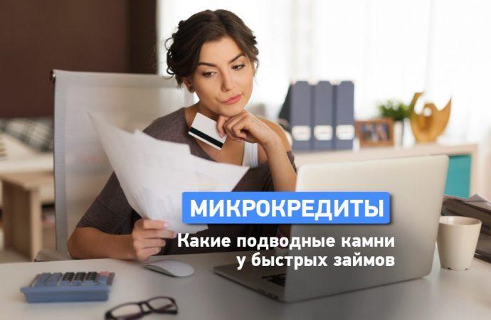 Быстрые кредиты онлайн: в чем подвох?