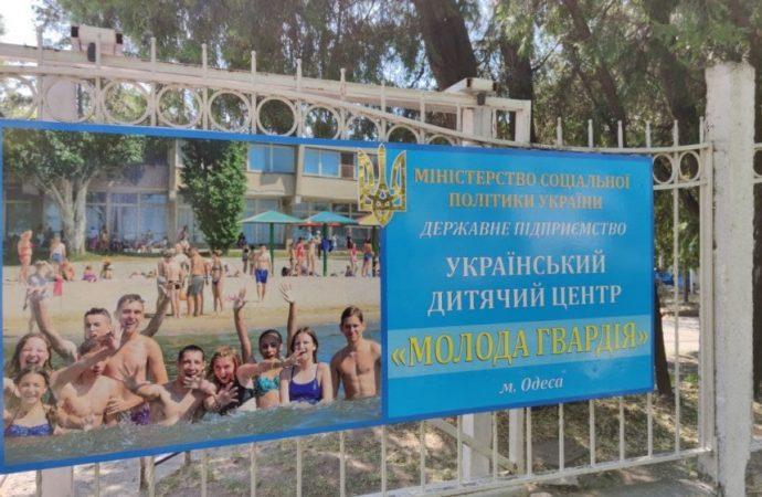 Лагерь «Молодая гвардия» закрывают: там свирепствует коронавирус