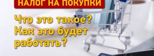 Налог на покупки: что это такое и как это будет рабоотать?