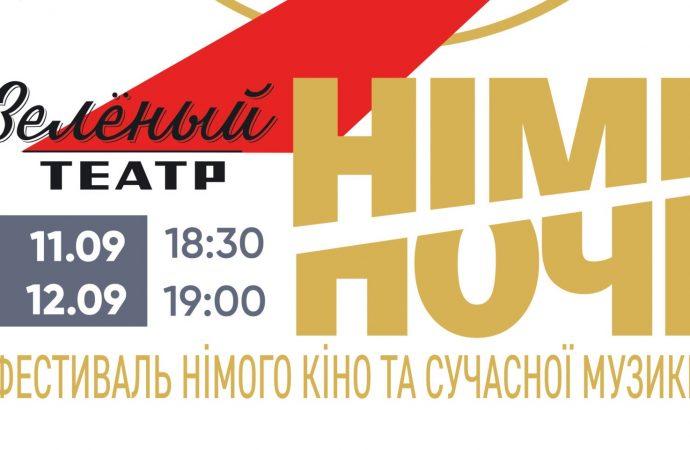 В Одессу вернулся уникальный кинофестиваль «Немые ночи» (программа)