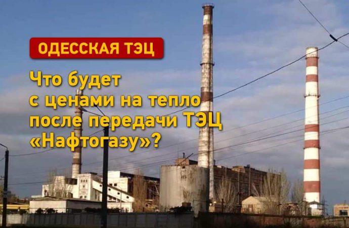 Одесскую ТЭЦ передали «Нафтогазу»: что будет с ценами на тепло?