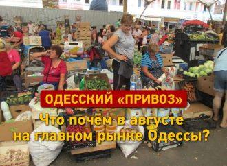 Цены августа по-одесски: что почём на Привозе (в жарких красках)