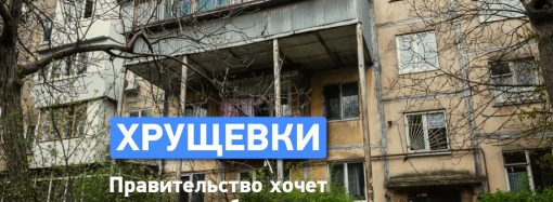 В Украине собрались расселять «хрущевки» — что ждет владельцев квартир