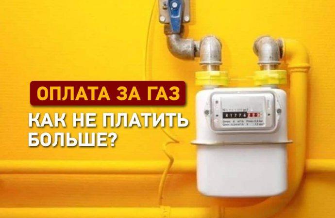 Оплата за газ: как не платить больше?