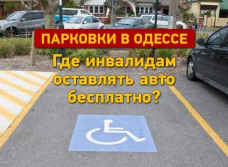 Парковки: где в Одессе инвалидам оставлять авто бесплатно?