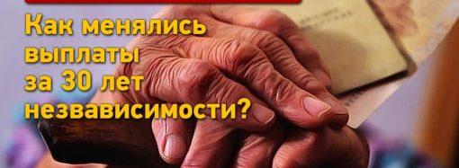 Пенсия по-украински: как менялись выплаты за 30 лет независимости?