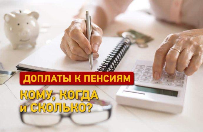 Какими будут доплаты к пенсиям: кому, когда и сколько?