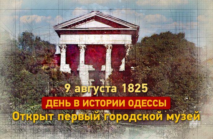 День в истории Одессы: 196 лет назад открыли первый музей