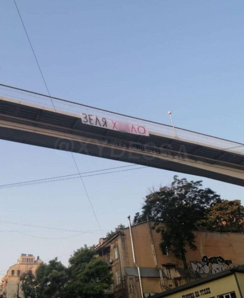 оскорбления на мостах
