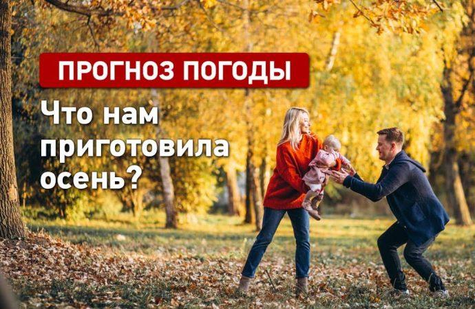 Погода осенью в Украине: что обещают синоптики?