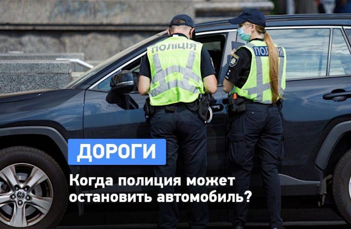 В каких случаях полиция может остановить автомобиль и проверить документы?