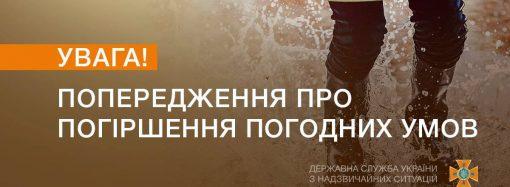 2 августа по Одесской области прогнозируют дождь, град и шквалы
