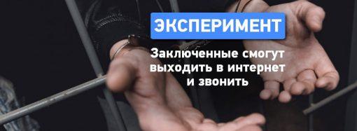 Заключенным в СИЗО разрешили интернет и телефон