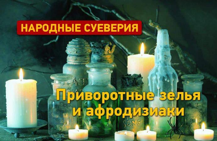 Народные суеверия: приворотные зелья и афродизиаки