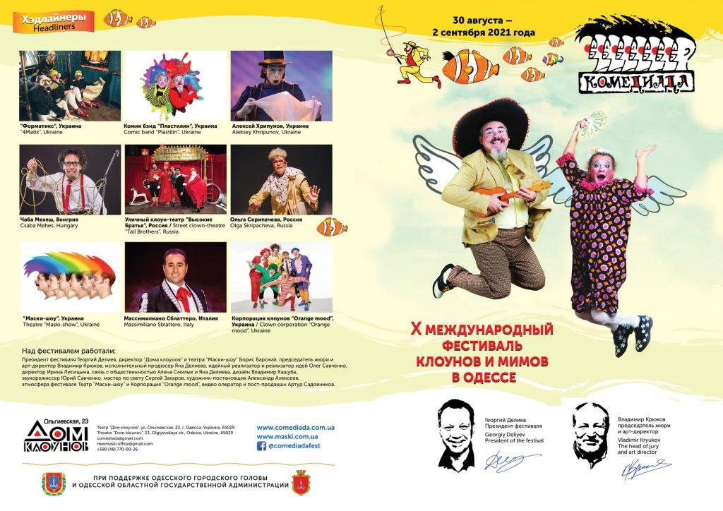 программа фестиваля клоунов
