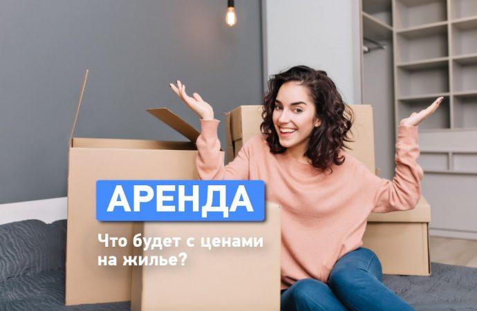Подорожает ли в Одессе аренда жилья?