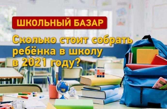Школьный базар: сколько стоит собрать ребенка в школу в 2021 году?