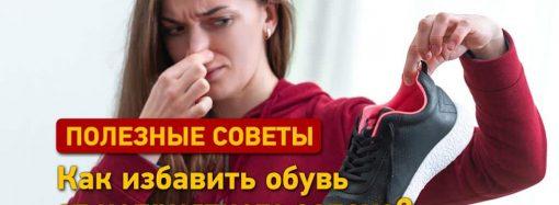 Полезные советы: как избавить кроссовки и туфли от неприятного запаха