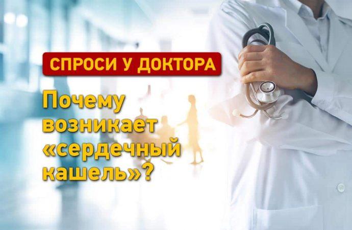 Спроси у доктора: почему возникает «сердечный кашель»?