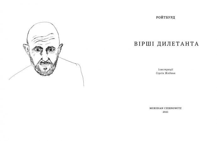 Александр Ройтбурд месяц не дожил до издания книги своих стихов