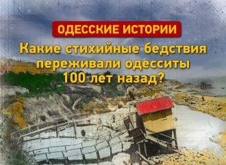 Одесса 100 лет назад: какие стихийные бедствия переживали одесситы?