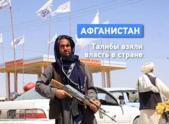 Талибы захватили Афганистан: почему это произошло?