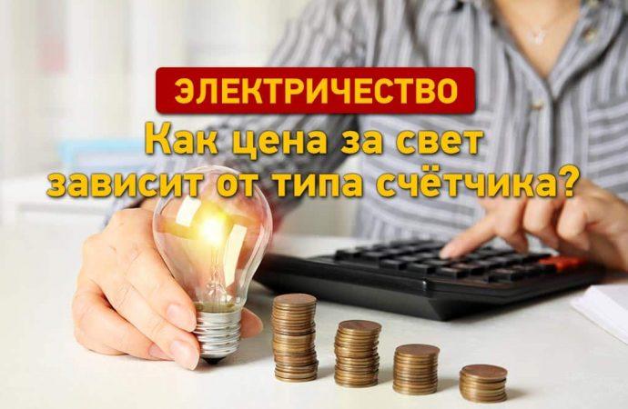 Новые тарифы на электричество: как цена зависит от типа счетчика?