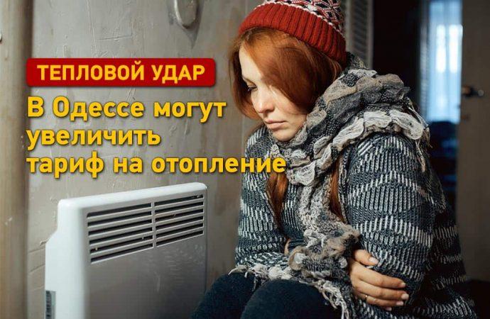 Тепловой удар: тариф на отопление в Одессе могут увеличить