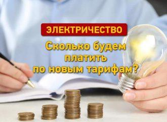Новые тарифы на электроэнергию: сколько будем платить?