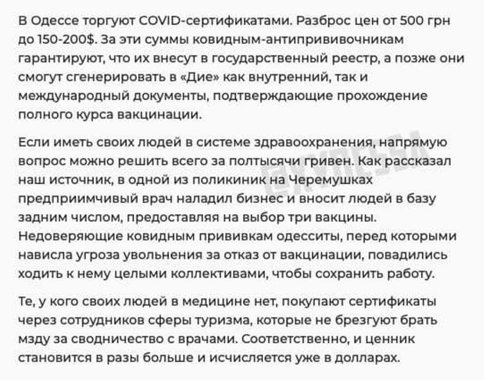 В Одессе торгуют COVID-сертификатами, скрин