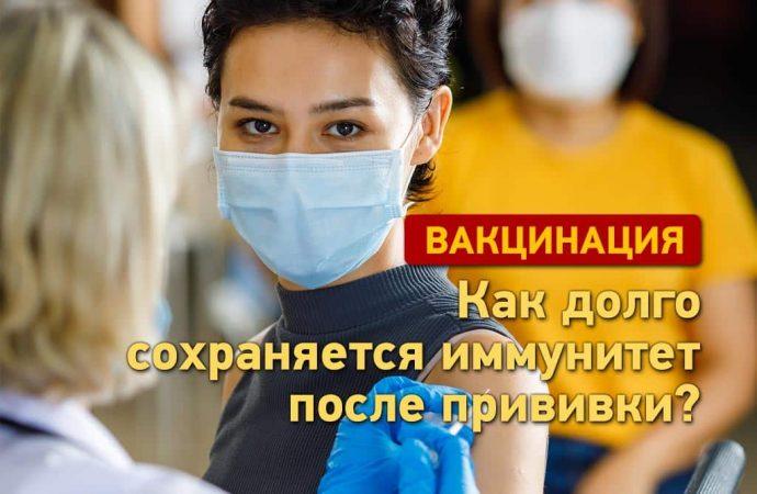 Вакцинация: как долго сохраняется иммунитет после прививки?