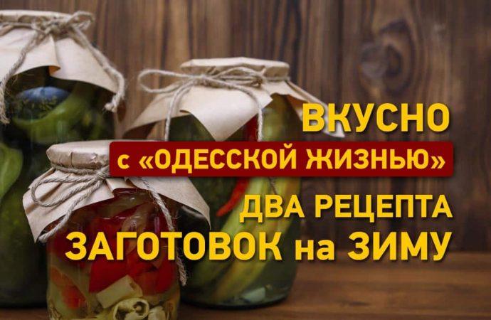 Вкусно с «Одесской жизнью»: два рецепта заготовок на зиму