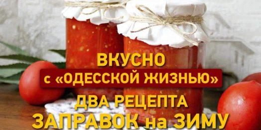 Вкусно с «Одесской жизнью»: два рецепта заправок на зиму