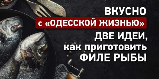 Вкусно с «Одесской жизнью»: две идеи, как приготовить филе рыбы