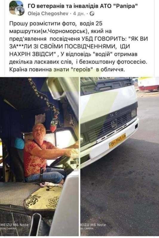 водитель-хам