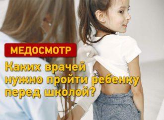 Медосмотр для школьников: каких врачей нужно пройти ребенку перед занятиями?