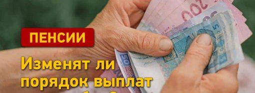 Выплата пенсий: изменится ли порядок в сентябре?