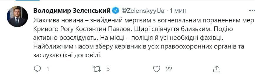 реакция Зеленского на смерть мэра Кривого Рога