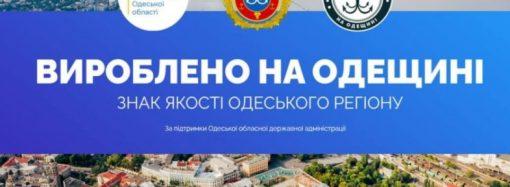 В Одессе и области ввели собственный знак качества – какие товары его получат
